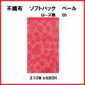 不織布 ラッピング用不織布袋 ソフトバッグ・ベール ローズ柄 LS666 1セット 100枚 310W x 480H