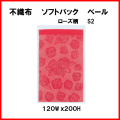 不織布 ラッピング用不織布袋 ソフトバッグ・ベール ローズ柄 LS662 1セット 100枚 120W x 200H