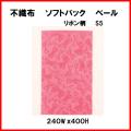 不織布 ラッピング用不織布袋 ソフトバッグ・ベール リボン柄 LS675 1セット 100枚 240W x 400H