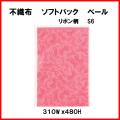 不織布 ラッピング用不織布袋 ソフトバッグ・ベール リボン柄 LS676 1セット 100枚 310W x 480H