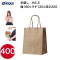 手提袋 無地 未晒 HS5 小さい紙袋 180x120x220 1セット400枚