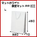 高級手提げ袋 マット・ホワイト L サイズ 320x110x450 (6セットx50枚以上で激安単価) 1セット10枚〜