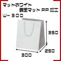 高級手提げ袋 マット・ホワイトW−300 サイズ 300x250x350 (6セットx50枚以上で激安単価) 1セット10枚〜
