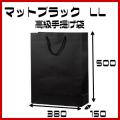 高級手提げ袋 マット・ブラック LL サイズ 380x150x500 (6セット以上で激安単価) 1セット10枚〜
