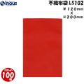 不織布 ラッピング用不織布袋 ソフトバッグ・ベーシック LS102 1セット 100枚 120W x 200H