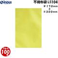不織布 ラッピング用不織布袋 ソフトバッグ・ベーシック LS104 1セット 100枚 170W x 300H