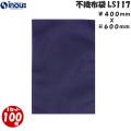 不織布 ラッピング用不織布袋 ソフトバッグ・ベーシック LS117 1セット 100枚 400W x 600H