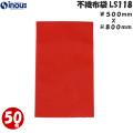 不織布 ラッピング用不織布袋 ソフトバッグ・ベーシック LS118 1セット 50枚 500W x 800H