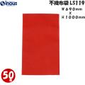 不織布 ラッピング用不織布袋 ソフトバッグ・ベーシック LS119 1セット 50枚 690W x 1000H