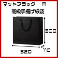 高級手提げ袋 マット・ブラック M サイズ 320x110x300 (6セットx50枚以上で激安単価) 1セット10枚〜