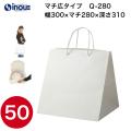 キューブ(底面が正方形に紙袋) Q-280 引き出物の紙袋ように 1セット50枚 サイズ300x280x310