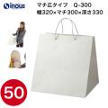 キューブ(底面が正方形に紙袋) Q-300 引き出物の紙袋ように 1セット50枚 サイズ320x300x330