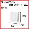 高級手提げ袋 マット・ホワイト S−15 サイズ 150x70x170 (6セットx50枚以上で激安単価) 1セット10枚〜