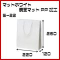 高級手提げ袋 マット・ホワイト S−22 サイズ 220x120x260 (6セットx50枚以上で激安単価) 1セット10枚〜