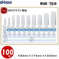 ボトルバック WHクラフト無地 WHB-80φ サイズ 90×85×360 1セット100枚(6セット以上で激安単価)