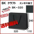 高級手提げ紙袋 BKクラフト BK−320 1セット50枚 激安 320x110x240 黒 ラッピング用品 包装 ラッピング袋 紙袋 ペーパーバッグ 無地 手提げ袋 手提げ紙袋 消耗品 業務用 販売