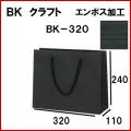 高級手提げ紙袋 BKクラフト BK−320 1セット10枚 激安 320x110x240 黒 ラッピング用品 包装 ラッピング袋 紙袋 ペーパーバッグ 無地 手提げ袋 手提げ紙袋 消耗品 業務用 販売