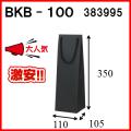 ボトルバック BKクラフト無地 BKB-100φ サイズ 110×105×350 1セット100枚(6セット以上で激安単価)