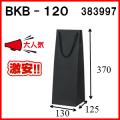 ボトルバック BKクラフト無地 BKB-120φ サイズ 130×125×370 1セット100枚(6セット以上で激安単価)