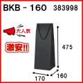 ボトルバック BKクラフト無地 BKB-160φ サイズ  170×160×475 1セット100枚(6セット以上で激安単価)