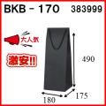 ボトルバック BKクラフト無地 BKB-170φ サイズ 180×175×490 1セット100枚(6セット以上で激安単価)