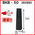 ボトルバック BKクラフト無地 BKB-50φ サイズ 60×55×260 1セット100枚 (6セット以上で激安単価)