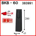 ボトルバック BKクラフト無地 BKB-60φ サイズ 70×65×280 1セット100枚(6セット以上で激安単価)