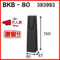 ボトルバック BKクラフト無地 BKB-80φ サイズ 90×85×360 1セット100枚(6セット以上で激安単価)