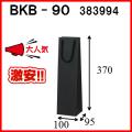 ボトルバック BKクラフト無地 BKB-90φ サイズ 100×95×370 1セット100枚(6セット以上で激安単価)