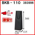 ボトルバック BKクラフト無地 BKB-110φ サイズ 120×115×360 1セット100枚 (6セット以上で激安単価)