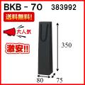 ボトルバック BKクラフト無地 BKB-70φ サイズ 80×75×350 1セット100枚(6セット以上で激安単価)