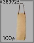 ボトルバック クラフトペーパー B-100φ サイズ 110×105×350 (6セット以上で激安単価)