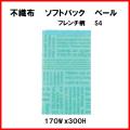 不織布 ラッピング用不織布袋 ソフトバッグ・ベール フレンチ柄 LS654 1セット 100枚 170W x 300H