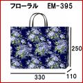 高級手提げ袋 フローラル ミニ EM−395  サイズ330x110x250 1セット5枚