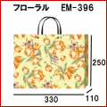 高級手提げ袋 フローラル ミニ EM−396  サイズ330x110x250 1セット5枚
