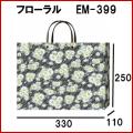 高級手提げ袋 フローラル ミニ EM−399  サイズ330x110x250 1セット5枚