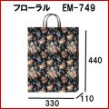 高級手提げ袋 フローラル ロング EM−749  サイズ330x110x440 1セット5枚