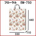 高級手提げ袋 フローラル ロング EM−750  サイズ330x110x440 1セット5枚