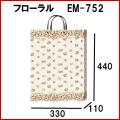 高級手提げ袋 フローラル ロング EM−752  サイズ330x110x440 1セット5枚