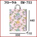高級手提げ袋 フローラル ロング EM−753  サイズ330x110x440 1セット5枚