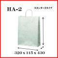 エスプリ 手提げ紙袋 片ツヤ晒 HA−2 320x115x430 1セット 50枚 香典返し 粗供養 仏事