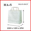 エスプリ 手提げ紙袋 片ツヤ晒  HA−5 220x120x250 1セット 50枚 香典返し 粗供養 仏事