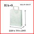 エスプリ 手提げ紙袋 片ツヤ晒 HA−6 220x70x285 1セット 50枚 香典返し 粗供養 仏事