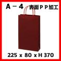 6セット以上激安単価 高級手提げ袋 グロスマロン A-4  サイズ 225×80×370  1セット50枚〜