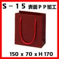 6セット以上激安単価 高級手提げ袋 グロスマロン S-15  サイズ 150×70×170 1セット10枚〜