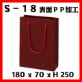 6セット以上激安単価 高級手提げ袋 グロスマロン S-18  サイズ 180×70×250 1セット10枚〜