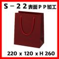 6セット以上激安単価 高級手提げ袋 グロスマロン S-22  サイズ 220×120×260 1セット10枚〜