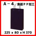 高級手提げ袋 グロスネイビー A-4  サイズ 225×80×370  1セット50枚〜