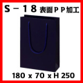 高級手提げ袋 グロスネイビー S-18  サイズ 180×70×250 1セット10枚〜