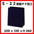 高級手提げ袋 グロスネイビー S-22  サイズ 220×120×260 1セット10枚〜